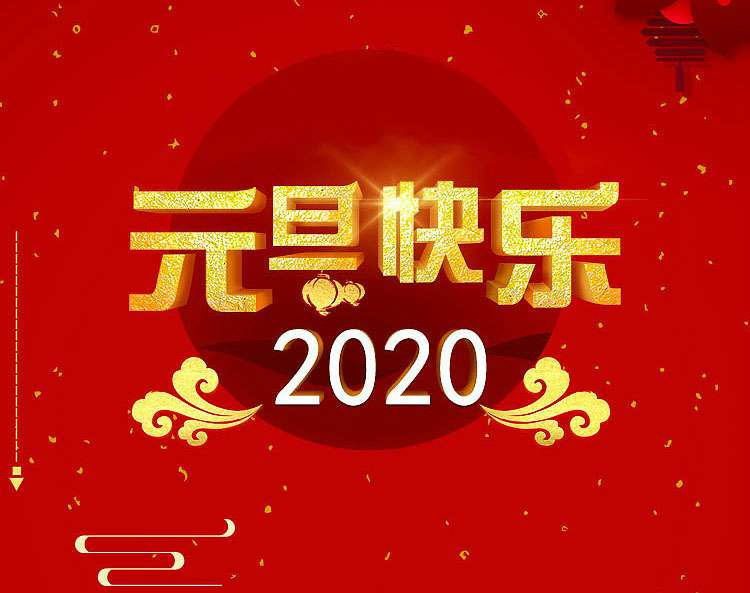 元旦喜讯:江苏超聚年度销售额再创新高