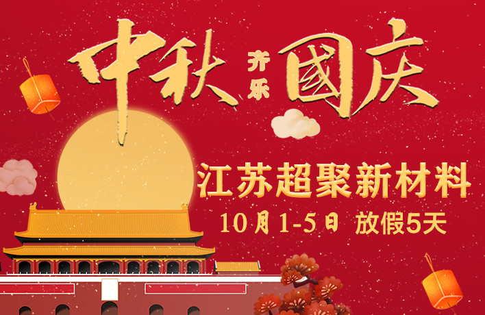 中秋•国庆|江苏超聚与您共迎佳节