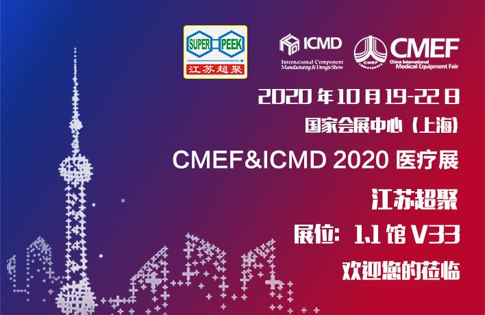 CMEF&ICMD医疗展|江苏超聚与您相约上海
