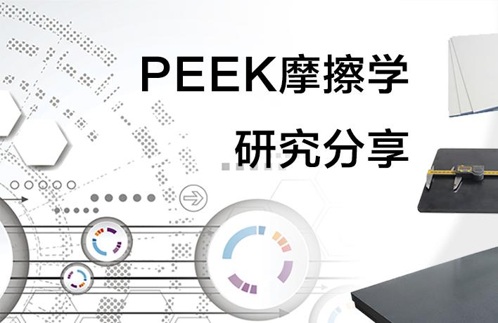 PEEK摩擦学研究