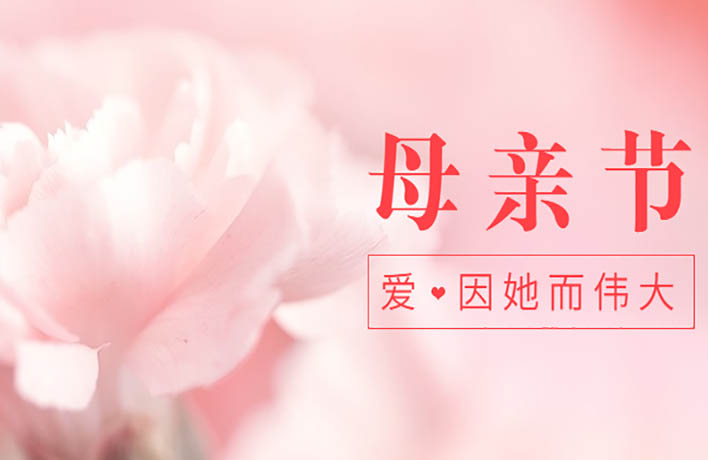 Mother's Day 母/亲/节